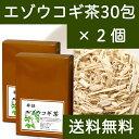 エゾウコギ茶5g×30パック×2個 送料無料 蝦夷うこぎ茶 蝦夷五加茶 煮出し用ティーバッグ 【コンビニ受取対象商品】