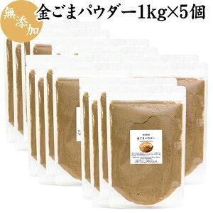 金ごまパウダー 1kg×5個 金ゴマ 金胡麻 粉末 ふんまつ フリーズドライ 凍結乾燥 セサミン リッチ ビタミンE トコフェロール セレン リグナン カルシウム 鉄分 亜鉛 サプリメント サプリ 美容
