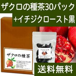 ザクロの種茶30パック、イチジクロースト黒150g