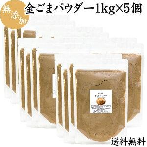 金ごまパウダー 1kg×5個 金ゴマ 金胡麻 粉末 ふんまつ 送料無料 フリーズドライ 凍結乾燥 セサミン リッチ ビタミンE トコフェロール セレン リグナン カルシウム 鉄分 亜鉛 サプリメント サ