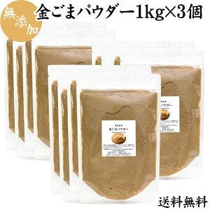 金ごまパウダー 1kg×3個 金ゴマ 金胡麻 粉末 ふんまつ 送料無料 フリーズドライ 凍結乾燥 セサミン リッチ ビタミンE トコフェロール セレン リグナン カルシウム 鉄分 亜鉛 サプリメント サ
