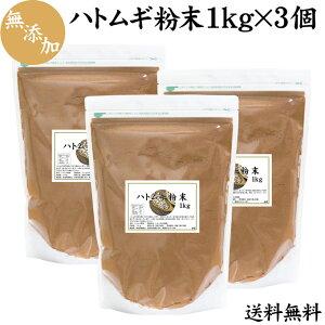 ハトムギ粉末1kg×3個 送料無料 はとむぎ パウダー 無添加 はと麦 ハト麦 ヨクイニン 100% 純粉末 スムージー 鉄分 カルシウム ビタミンB群 おいしい 送料込み 自然健康社 【コンビニ受取対象