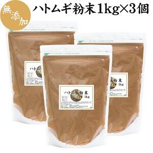 ハトムギ粉末1kg×3個 はとむぎ パウダー 無添加 はと麦 ハト麦 ヨクイニン 100% 純粉末 スムージー 鉄分 カルシウム ビタミンB群 おいしい 自然健康社 【コンビニ受取対象商品】