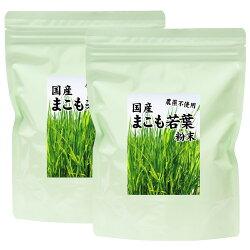 国産まこも若葉粉末100g×2個無添加マコモパウダー真菰無農薬
