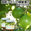 国産レモンのはちみつ漬け680g×2個 (朝採り受注生産) 送料無料 蜂蜜 はちみつレモン ハニーレモン 檸檬 ハチミツ 奈…