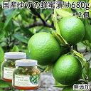 国産ゆずのはちみつ漬け680g×2個 (朝採り受注生産) 農薬不使用 奈良県産 ゆずティー ゆず水 柚子ケーキの材料に 無農…
