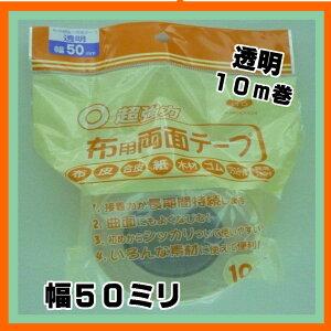 河口株式会社(KAWAGUCHI)  超強力 布用両面テープ 幅50mm×10m巻き 94-006