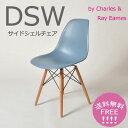 【ブルーグレー】DSW サイドシェルチェア/Shell Side Chair イームズ PP(強化ポリプロピレン) 【送料無料】 デザイナーズ 家具 イームズチ...