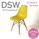 【サフランイエロー】DSW サイドシェルチェア/Shell Side Chair イームズ PP(強化ポリプロピレン) 【送料無料】 デザイナーズ 家具 イーム...