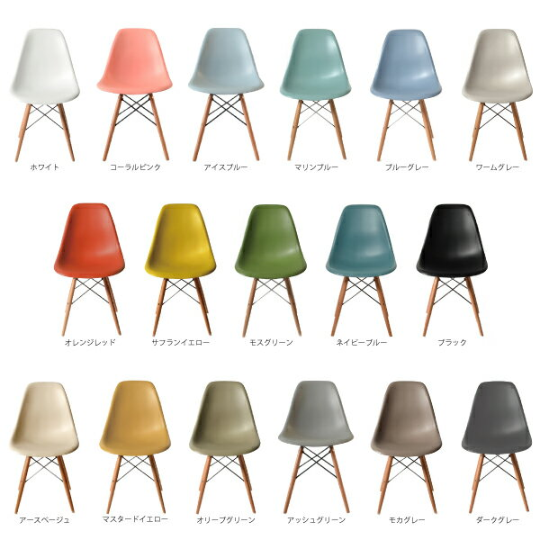 「700円割引 レビュークーポン配布中」【14 Colorで新登場!】DSW サイドシェルチェア/Shell Side Chair イームズ PP樹脂(強化ポリプロピレン)【送料無料】 デザイナーズ 家具 イームズチェア ミーティングチェア 樹脂 売れ筋