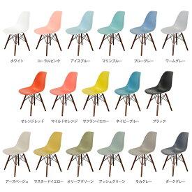 .新色追加!【17色】DSW <ウォールナット色脚〉ダイニングチェア イームズチェア デザイナーズ家具 シンプル おしゃれ 楽 モダン ミッドセンチュリー リプロダクト 椅子 ダイニング フロアチェア 一人用 一人掛け カフェ