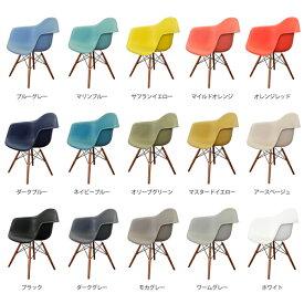 新色追加15カラー DAW <ウォールナット色> シェルアームチェア ダイニングチェア イームズチェア デザイナーズ家具 シンプル おしゃれ 楽 モダン ミッドセンチュリー シェルチェア リプロダクト  一人用 一人掛け カフェ 肘付き