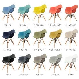 DAW シェルアームチェア 15色 ダイニングチェア イームズチェア デザイナーズ家具 シンプル おしゃれ 楽 モダン ミッドセンチュリー 食卓椅子 ダイニング用 フロアチェア 一人用 一人掛け カフェ 肘付き リプロダクト
