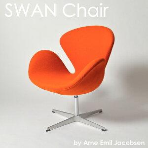 【受注生産45-90日間】【プレミアム】スワンチェア/Swan Chair オレンジ アルネ・ヤコブセン ラウンジチェア 1人掛け  チェアー デザイン チェア カバー デザイナーズ 一人用 楽 リビング
