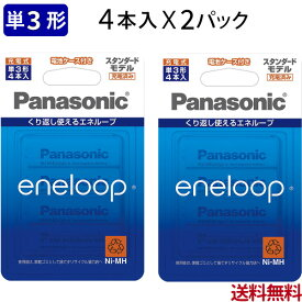 ★Panasonic 単3 エネループ充電池 4本×2パック 計8本 <メール便送料無料> eneloop