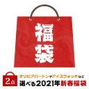 【腕時計2点セット】選べる2021年新春福袋