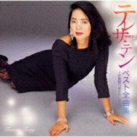 【送料無料】 Teresa Teng テレサテン (?麗君) / ベスト全曲集〜21世紀へ伝えたい名曲たち〜 【CD】