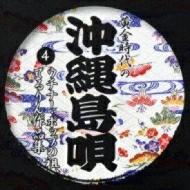 【送料無料】 黄金時代の沖縄島唄4ウチナー ポップの祖、てるりん作品集 【CD】