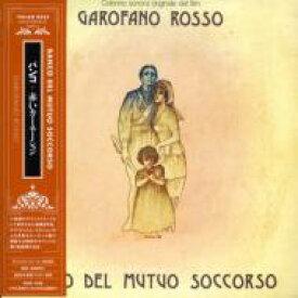 【送料無料】 Banco Del Mutuo Soccorso (バンコ・デル・ムトゥオ・ソッコルソ) / Garofano Rosso 【CD】