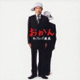 キングコング梶原 / おかん 【CD Maxi】