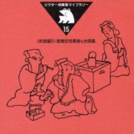 ビクター効果音ライブラリー15: : 歌舞伎効果音 & 台詞集 【CD】