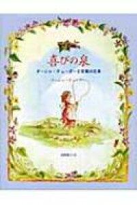喜びの泉 ターシャ・テューダーと言葉の花束 / ターシャ・テューダー 【絵本】
