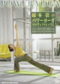 綿本彰のパワーヨーガ パーフェクト・レッスン 美しいボディラインをつくる最新オリジナルプログラム 【DVD】