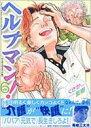 ヘルプマン! 6(介護支援専門員編) イブニングKC / くさか里樹 【コミック】