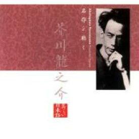【送料無料】 名作を聴く: 6芥川龍之介 by 上川隆也 【CD】