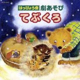はっぴょう会 劇あそび てぶくろ 【CD】
