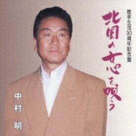 【送料無料】 中村明 / 北国の女心を唄う 【CD】