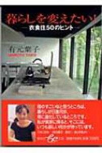 暮らしを変えたい! 衣食住50のヒント 集英社be文庫 / 有元葉子 【文庫】