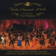 【送料無料】 ヴァイオリンサミット 2006 【CD】