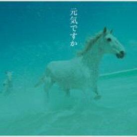 【送料無料】 元気ですか / カバー・バージョン集 【CD】