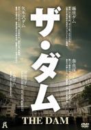 ザ・ダム 【DVD】
