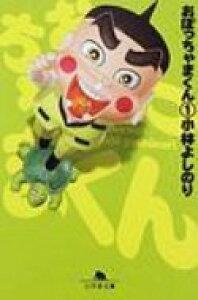 おぼっちゃまくん 1 幻冬舎文庫 / 小林よしのり コバヤシヨシノリ 【文庫】