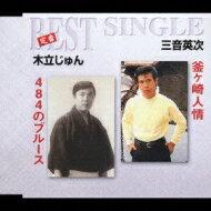 木立じゅん / 三音英次 / 釜ヶ崎人情 / 484のブルース 【CD Maxi】