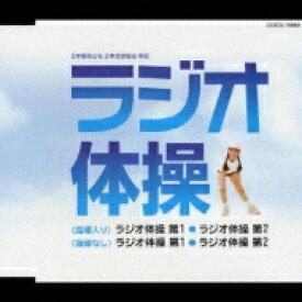 実用シリーズ: : ラジオ体操 【CD Maxi】