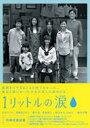 【送料無料】 1リットルの涙 (ドラマ) 【DVD】