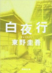 白夜行 集英社文庫 / 東野圭吾 ヒガシノケイゴ 【文庫】