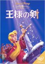 王様の剣 【DVD】