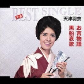 天津羽衣 / 定番ベスト シングル: : お吉物語 / 黒船哀歌 【CD Maxi】