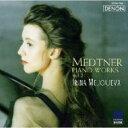 Medtner メトネル / ピアノ作品集第2集 メジューエワ 【CD】
