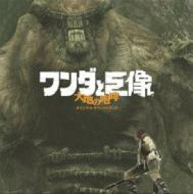 ワンダと巨像 大地の咆哮 【CD】