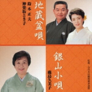 鈴木正夫 / 神楽坂とき子 / 鹿島久美子 / 地蔵盆唄 / 銀山小唄 【CD Maxi】