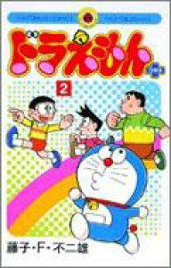 ドラえもん プラス 2 てんとう虫コミックス / 藤子F不二雄 フジコフジオエフ 【コミック】