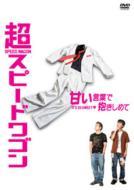 超スピードワゴン 〜甘い言葉で抱きしめて〜 【DVD】