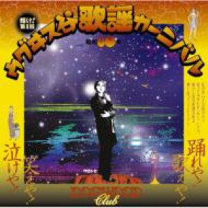 輝け!第1回 ウグヰス谷歌謡カーニバル 【CD】