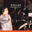 【送料無料】 美空ひばり ミソラヒバリ / 船村徹の世界を唄う Vol.2 【CD】