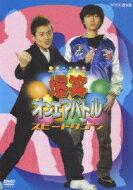 爆笑オンエアバトル スピードワゴン 【DVD】